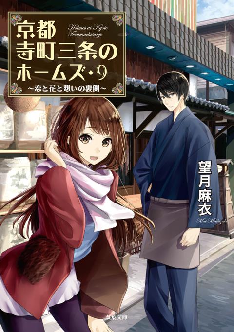 京都寺町三条のホームズの画像 p1_27